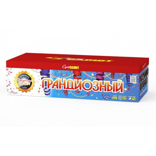 Фейерверк Грандиозный