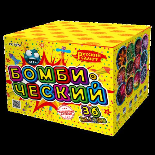 Фейерверк Бомбический
