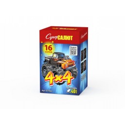 Фейерверк 4x4
