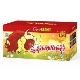 Фейерверк Зуброкотавр